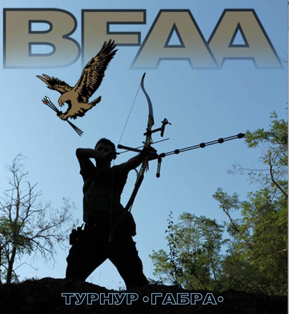 "BFAA 3-ти кръг турнир ""Габра"""